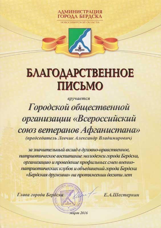ru Благодарности дипломы и награды Бердск  награды Благодарности дипломы и награды